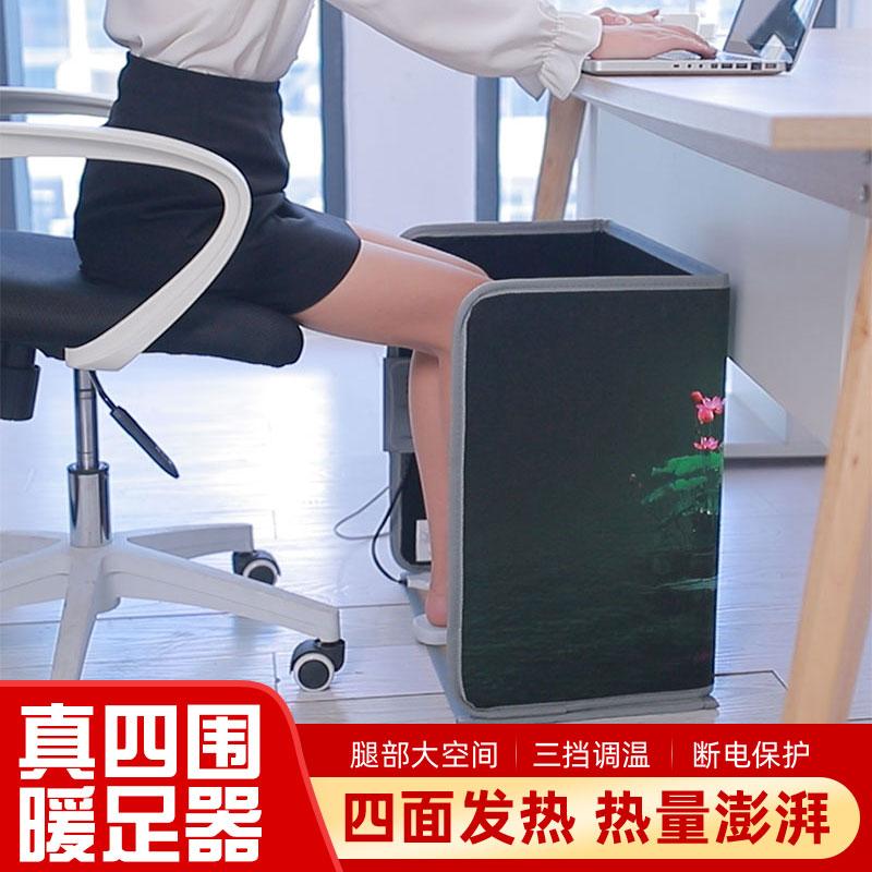 凰阁暖脚宝 桌下取暖器 电加热暖脚垫冬天保暖办公室暖腿暖脚神器