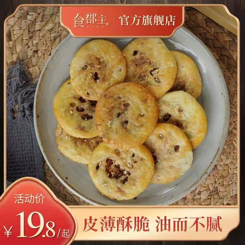 食郡主鸭油酥烧饼蟹壳黄桥南京特产金陵美食特产名小吃