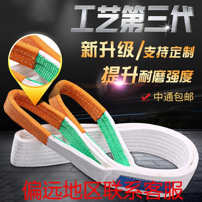 Sling rope flat installation special small crane for air conditioner sling bag 5T lifting sling customized wear-resistant