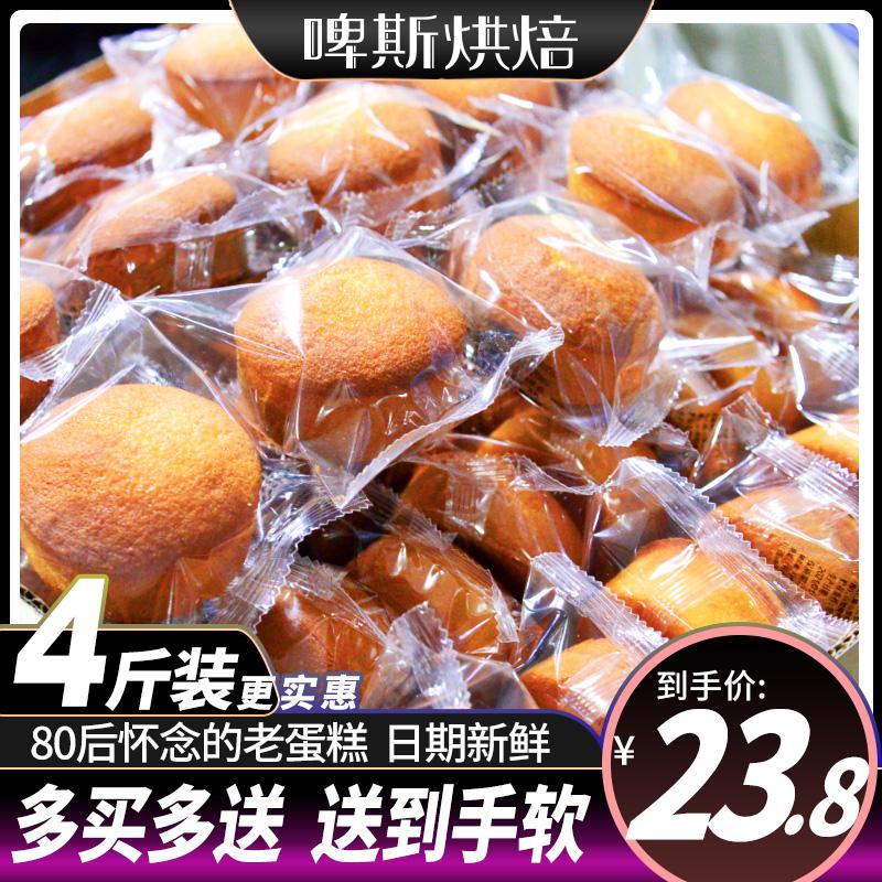 啤斯鸡蛋糕槽子糕80后怀旧传统北京老式早餐蛋糕手工糕点零食特产