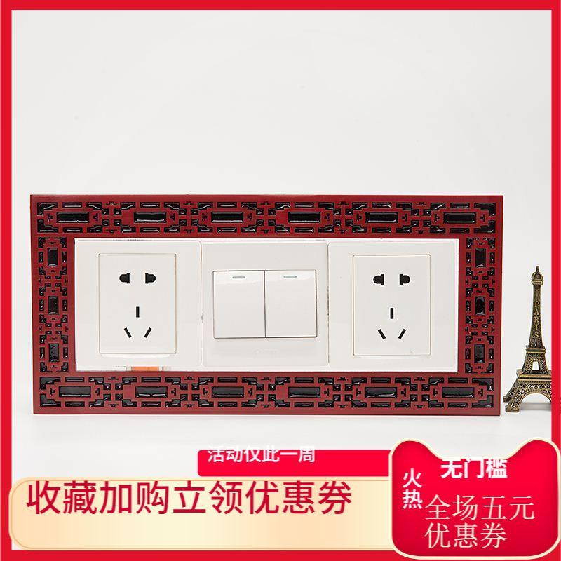 美式中式开关贴墙贴保护套中国风客厅家用墙壁插座开关面板装饰套