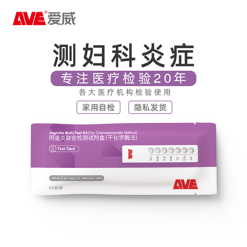 豆腐渣白带检测卡检清霉菌滴虫细菌性阴道炎试纸妇科炎症测试自检