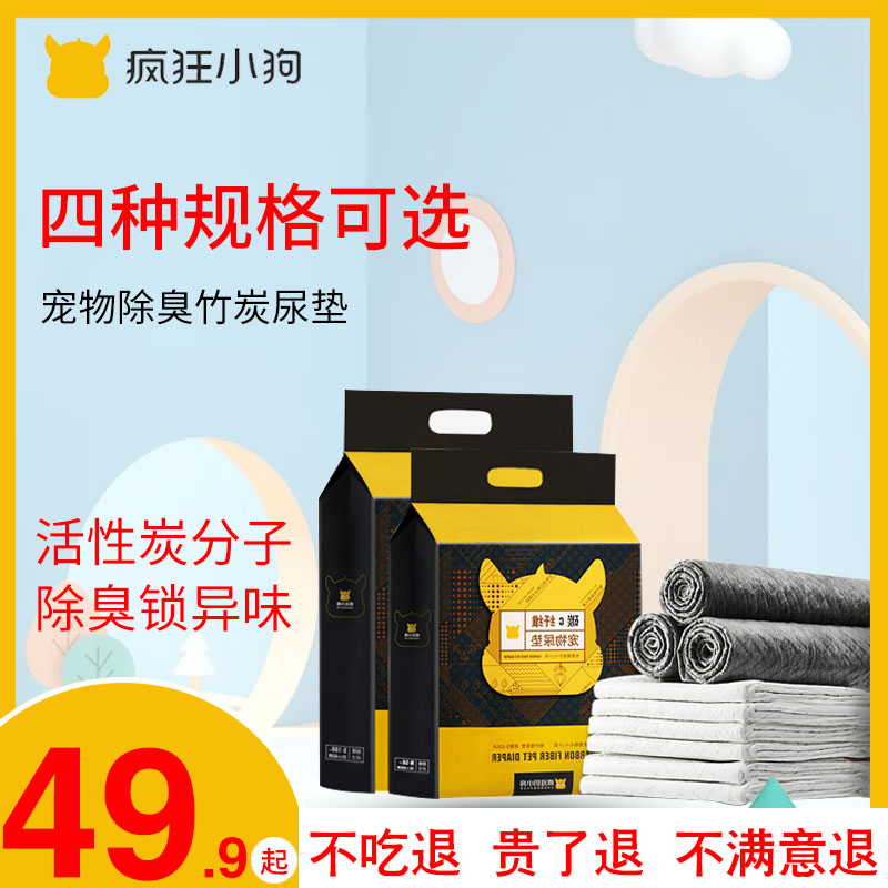 Dog urine pad sanitary deodorization thickened diaper cat diaper Teddy diaper absorbent pad 100 pet products