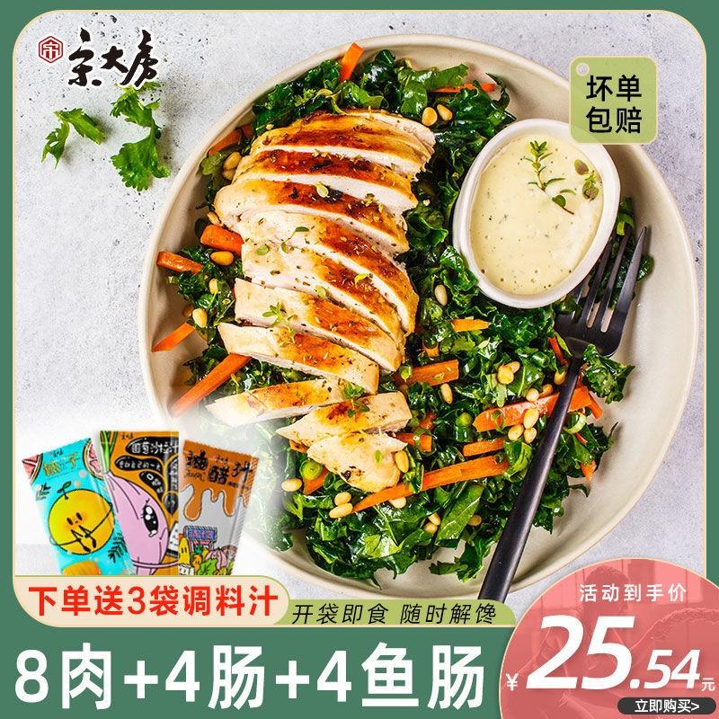 16袋 宋大房轻食即食低脂鸡胸肉健身速食鸡肉餐代餐宿舍零食品