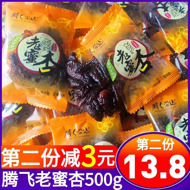 【腾飞荣达老蜜杏散装500g*1斤包邮】散称甘草野杏肉果脯蜜饯零食