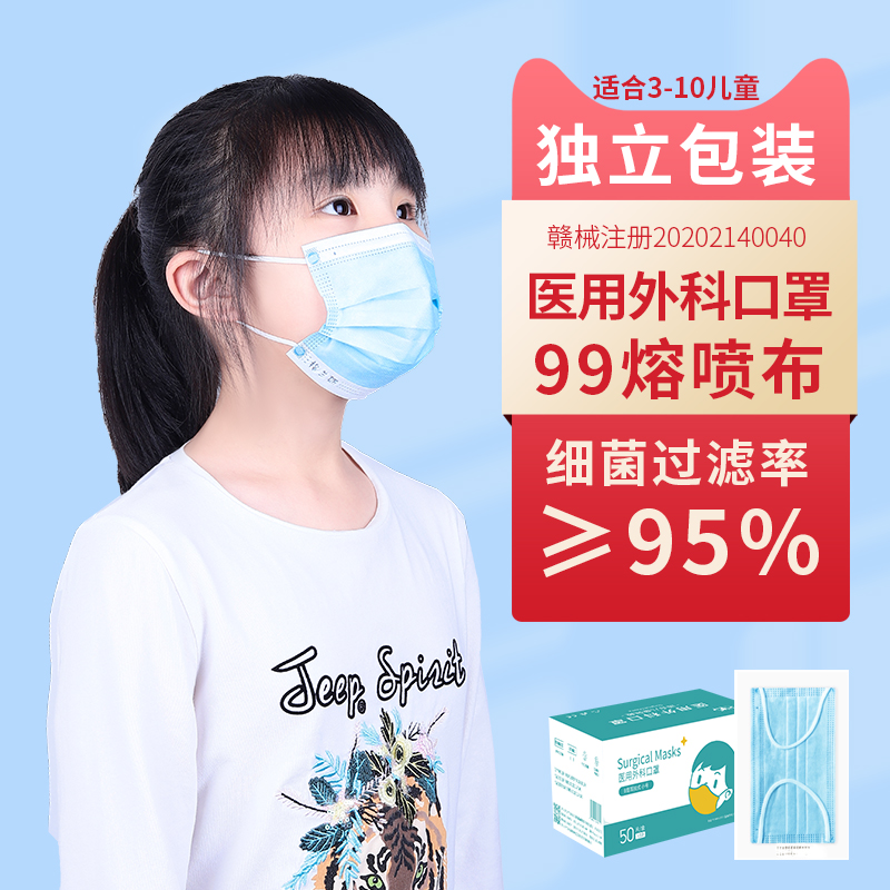 Glans childrens medical surgical disposable mask sterile dust proof breathable independent package pure blue