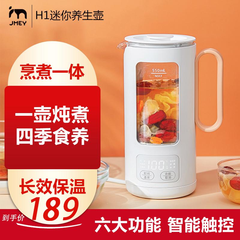 小米有品养生壶多功能茶壶