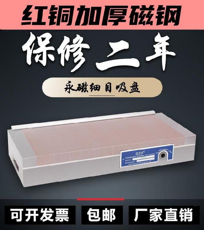 加硬永磁铁角度耐高温回旋式规格垂直小型厂家7130磨床电磁吸盘