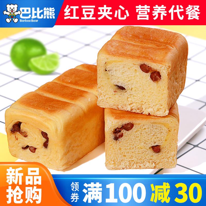 巴比熊红豆小吐司新品红豆夹心早餐速食小蛋糕面包休闲零食整箱