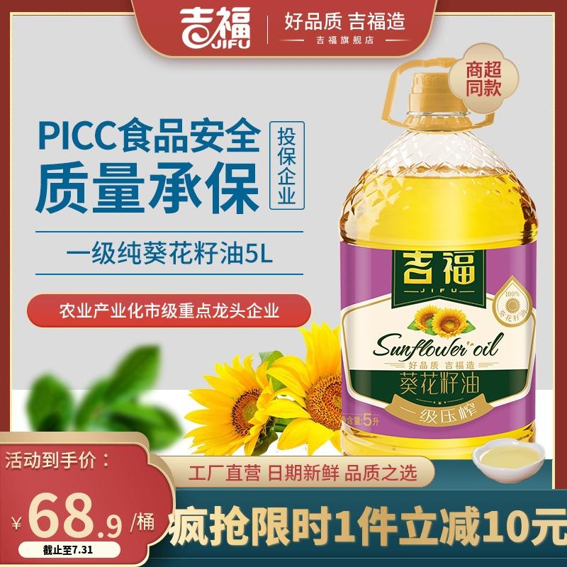 Jifu sunflower seed oil 5L grade I physical pressed vegetable oil edible oil household health