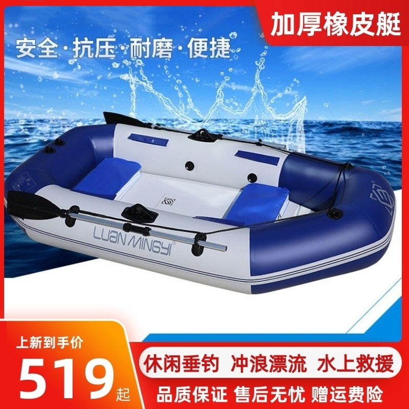 The rubber boat has a hard bottom. Fishing boat equipment air cushion boat cleaning rubber boat flood fighting fishing boat two people inflate