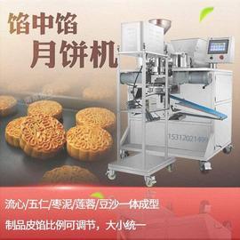 包馅蛋黄月饼自动不锈钢不锈机做全自动馅中点的机器糕点广式馅机
