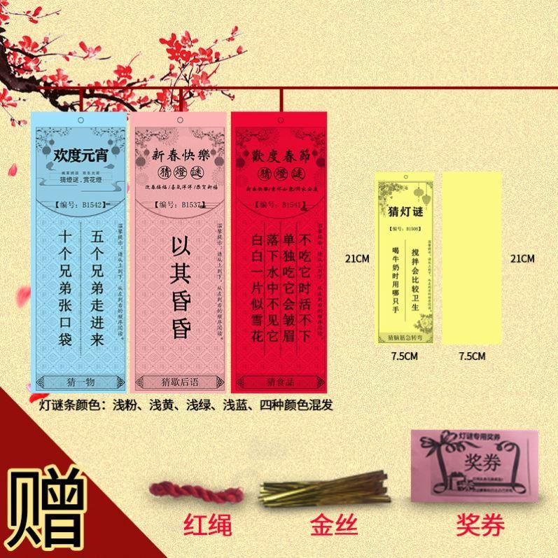 用品猜灯谜纸条字条春节氛围活动场元宵猜谜语谜条道具装饰品社区