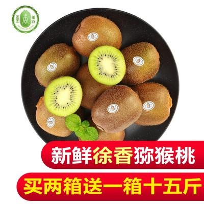 金周美农奇异果周至猕猴桃新鲜水果绿心大水果五斤包邮非江山徐香