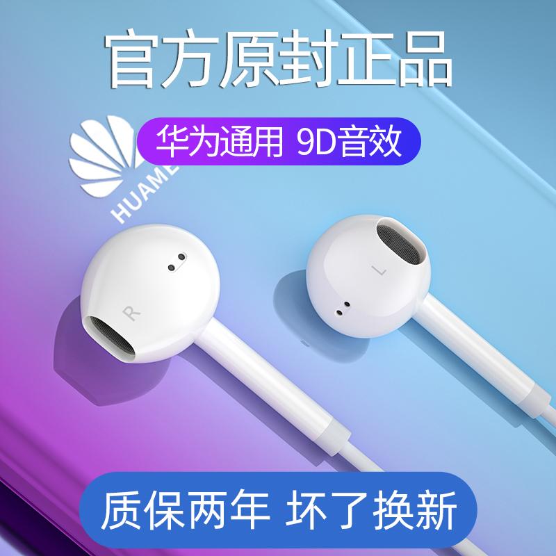 原装正品耳机适用华为type-c接口有线入耳式p20p30pro p40mate20/30/10pro nova5/6/7荣耀20v20 9x耳塞3.5mm