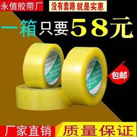 大卷加宽高粘度bopp透明胶带胶纸整箱批快递打包封箱口米黄胶布图片