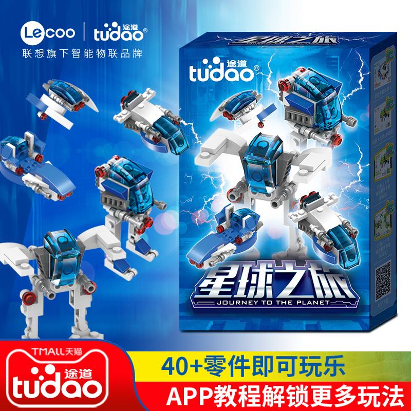 途道(tudao)星球之旅 儿童玩具礼物拼装模型星战系列益智拼图启蒙