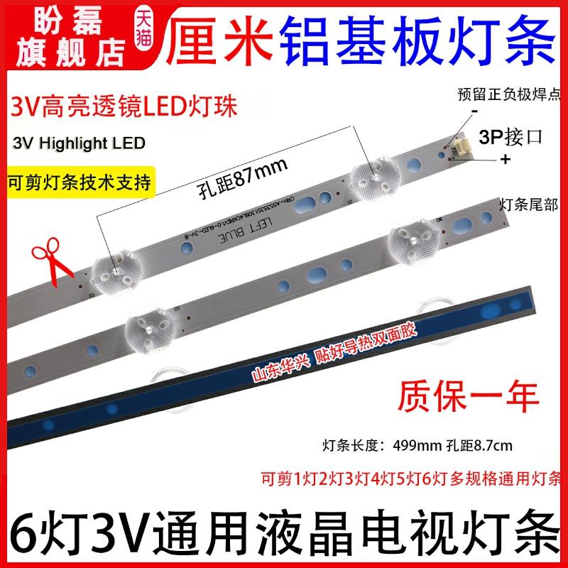 6灯3V50厘米铝基板48寸49寸50寸LED液晶电视背光通用灯条 3V6灯珠