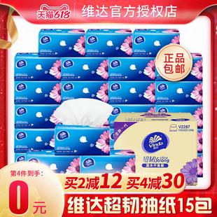 维达抽纸家用实惠装整箱15包餐巾纸巾大包家用大号卫生纸面巾纸