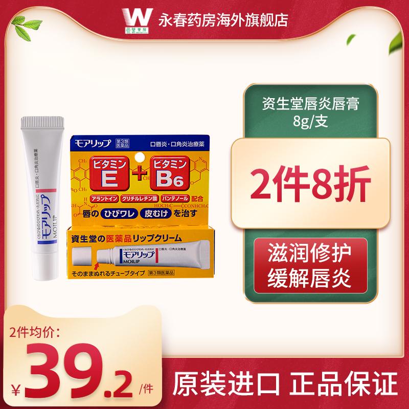 Japanese Shiseido cheilitis lipstick 8g men and women in summer molip moisturizing the mouth to kill dead skin, wrinkle wrinkles