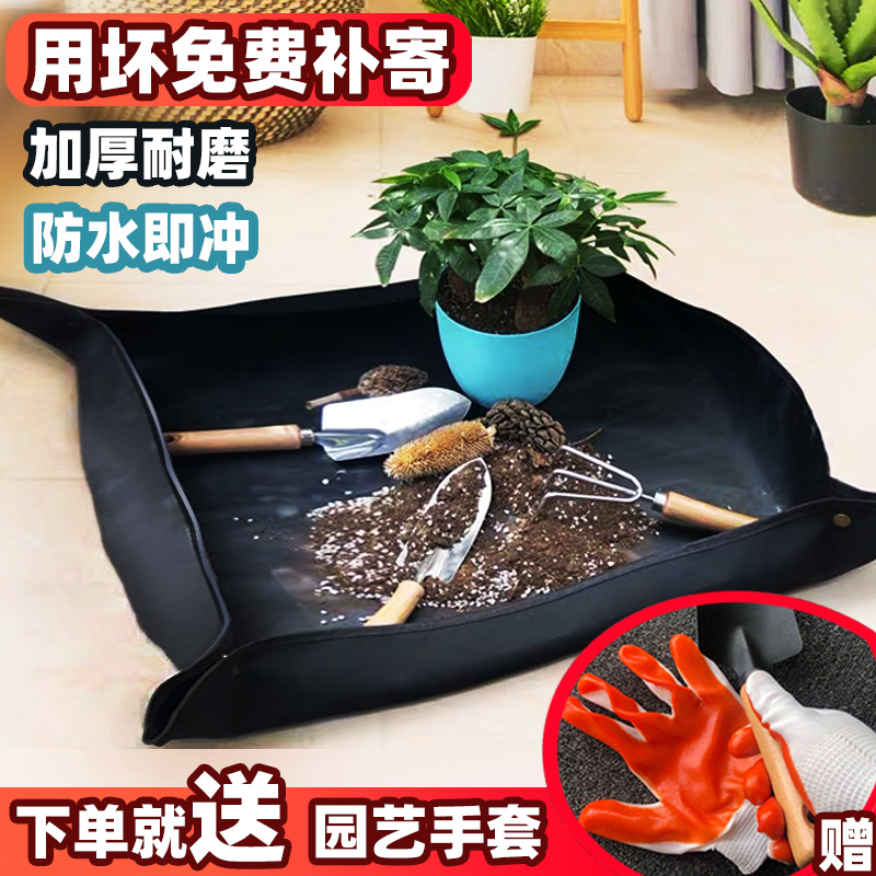 Geotextile balcony supplies thickened PE waterproof floor mat gardening mat mixing soil planting flowers changing pots operation mat package mail