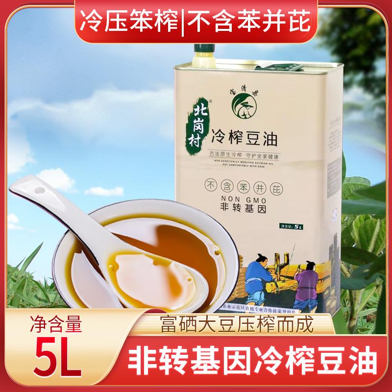 北岗村冷榨豆油笨榨纯豆油压榨油非转基因大豆油精炼食用油5L桶装