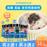 辅食添加调味料芝麻海苔核桃猪肝粉 满减+劵后6.8元包邮