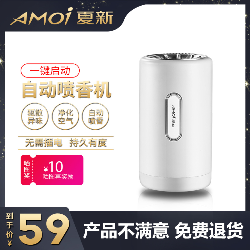 Xiaxin car air purifier, freshener, automatic fragrance sprayer