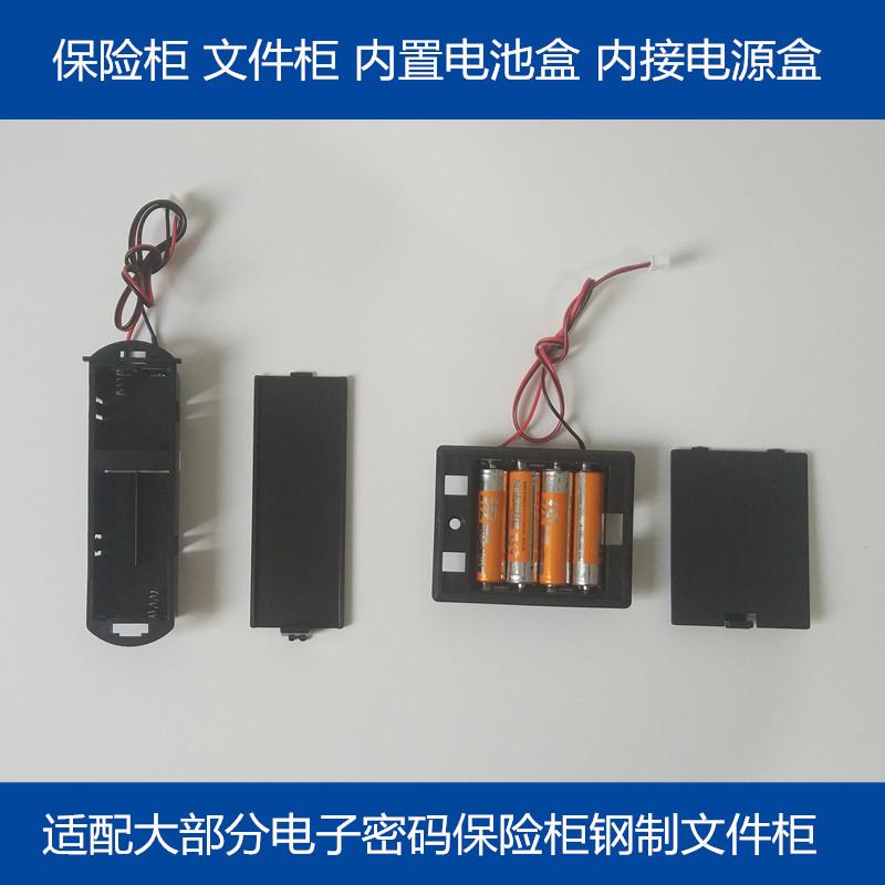 密码锁电源配件保险柜文件柜电子保险箱内置内接电池盒外部备用盒