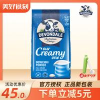 查看官方授权澳洲德运全脂牛奶粉Devondale成人学生青年高钙包邮包税价格