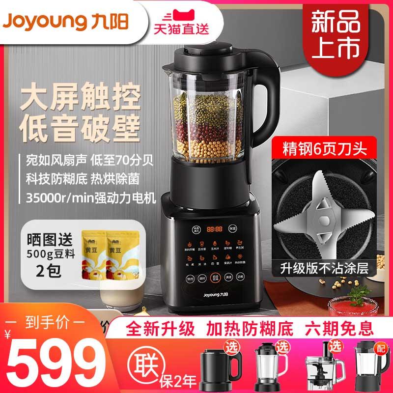 九阳新款破壁机家用小型料理机多功能全自动低音豆浆机官网Y912C