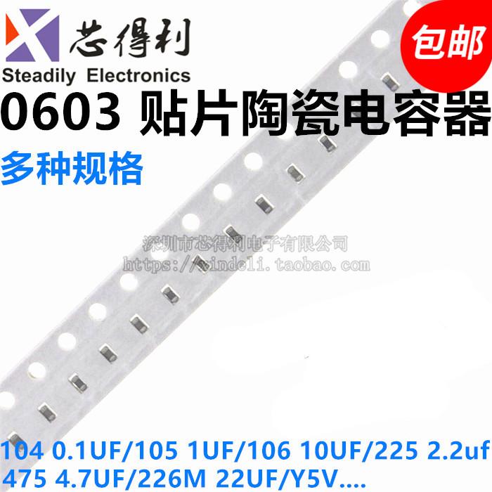 y5vufnf0603贴片电容器104m1000.1105m10uf2252.2uf4.72020