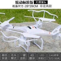 大型遥控飞机专业钓鱼抛投饵打窝无人机 航拍飞行器电动四轴航模