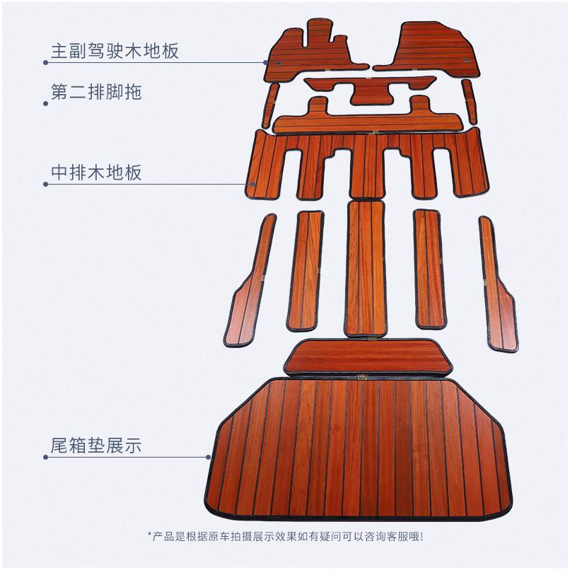 适用埃尔法实木脚垫专用木质内饰改装车内配件七座商务汽车木地板图片