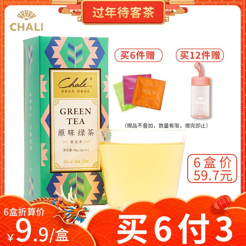 茶里ChaLi茶叶 绿茶2018新茶 小袋装绿茶包 袋泡茶 绿茶茶包25包