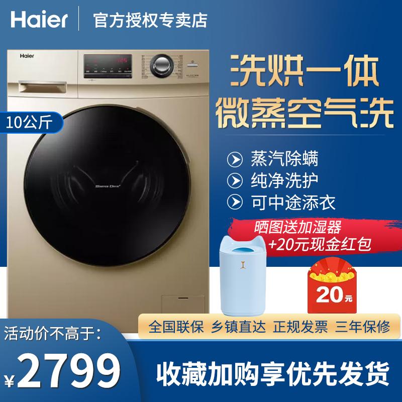 海尔10公斤全自动滚筒洗烘洗衣机怎么样