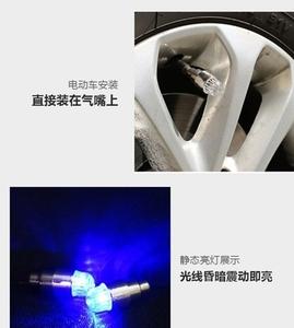 变色汽车气门嘴帽轮胎爆闪气嘴灯改装彩光轮胎灯夜光LED盖帽摩托