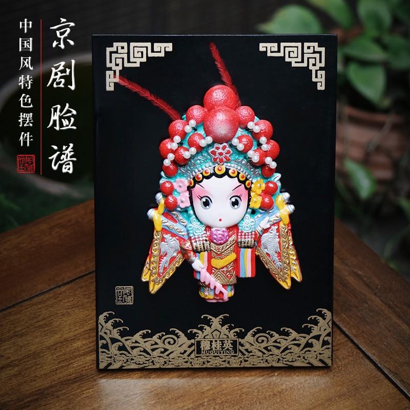 京剧脸谱人物摆件挂件中国小礼品特色礼物送老外外国人北京纪念品