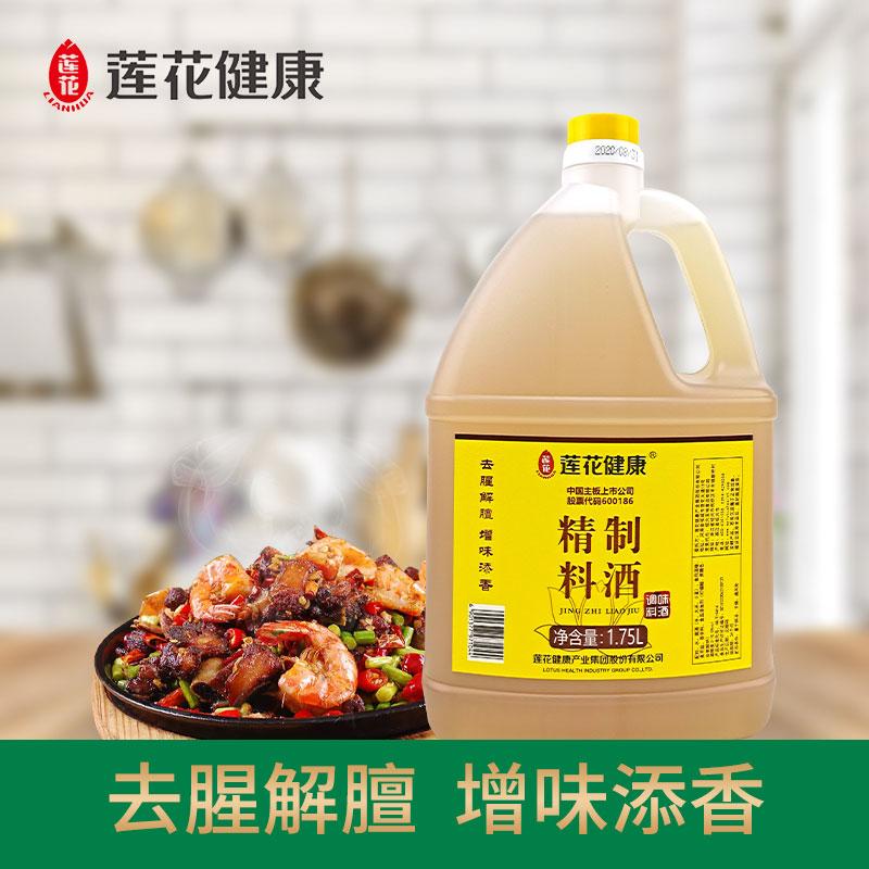 莲花精制料酒1.75ml2瓶调味品去腥提鲜家用厨房炒菜健康无防腐剂