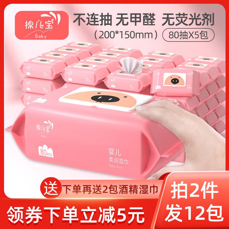 婴儿湿巾纸新生幼儿宝宝手口屁专用80抽加厚5大包家庭实惠装特价