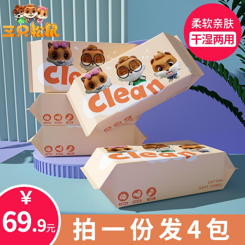 三只松鼠洗脸巾一次性棉柔巾洁面巾