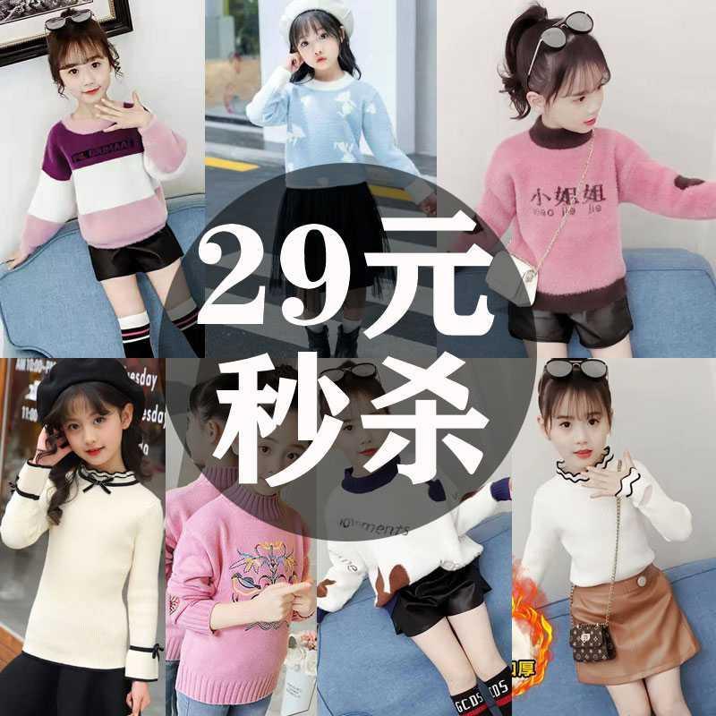 中國代購|中國批發-ibuy99|毛衣女|女童水貂绒毛衣套头2020新款春秋洋气儿童装中大童女孩针织打底衫