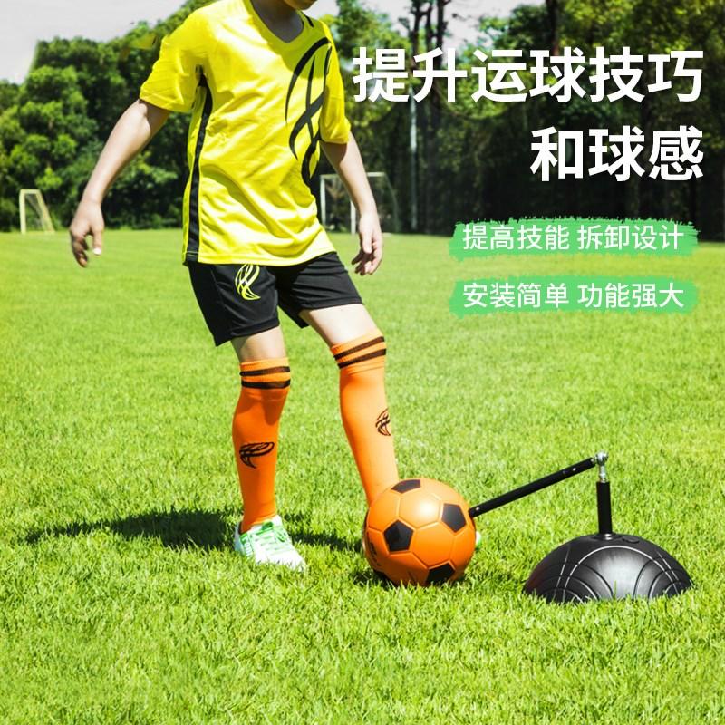 训练脚感球场器室内外颠球球场神器青少年训练球场器足球训练两用