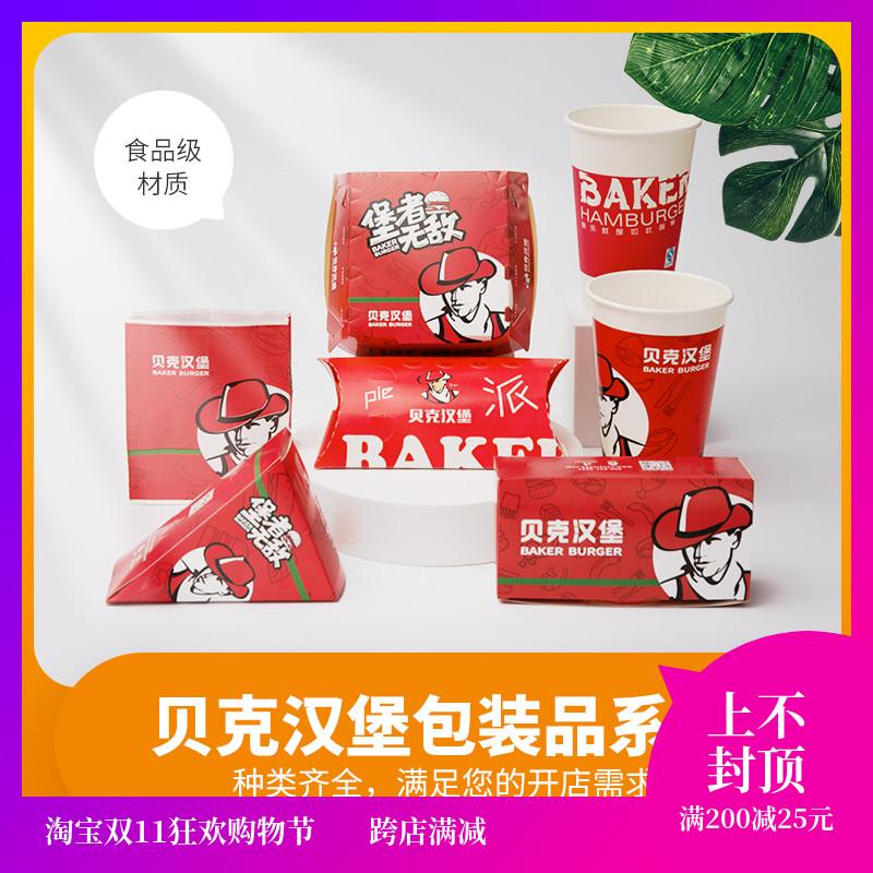 全家桶打包盒汉堡盒可乐鸡排袋童子鸡冷饮托盘餐巾纸外卖盒热饮杯