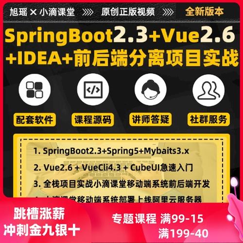 全新springboot视频教程 spring boot+vue项目实战idea/java架构