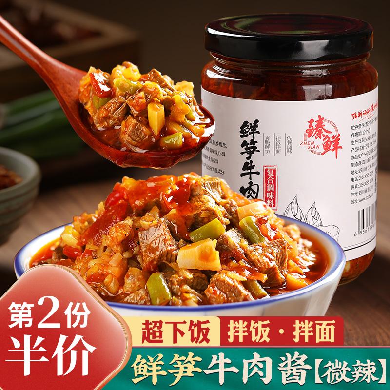 臻鲜四川特产鲜笋牛肉酱拌饭酱拌面酱调味酱料下饭菜酱料辣椒酱