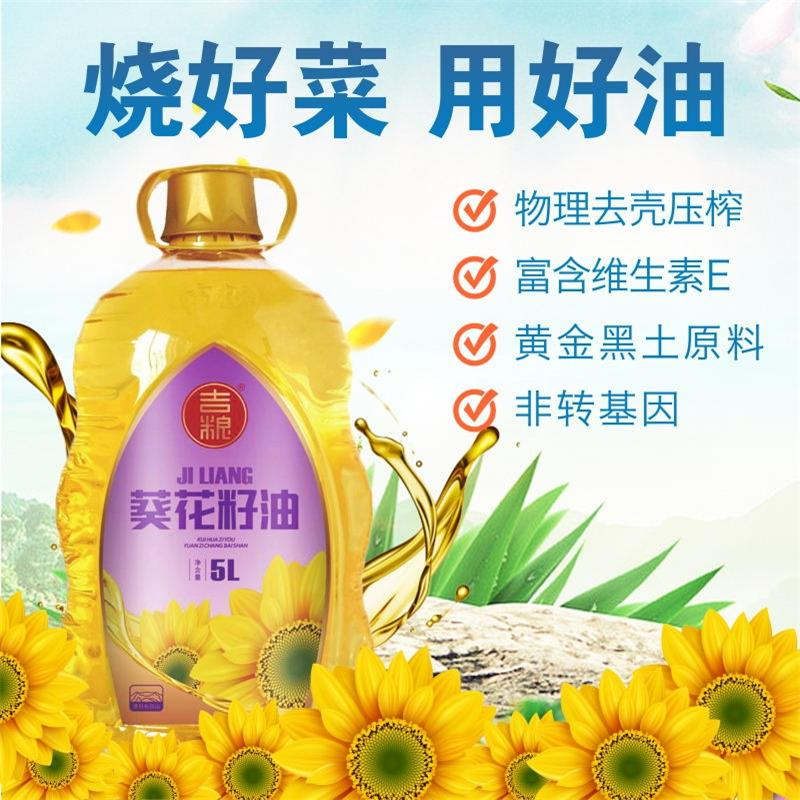Jiliang pressed grade I sunflower seed vegetable oil 5L / barrel household pure physical package mother and baby oil