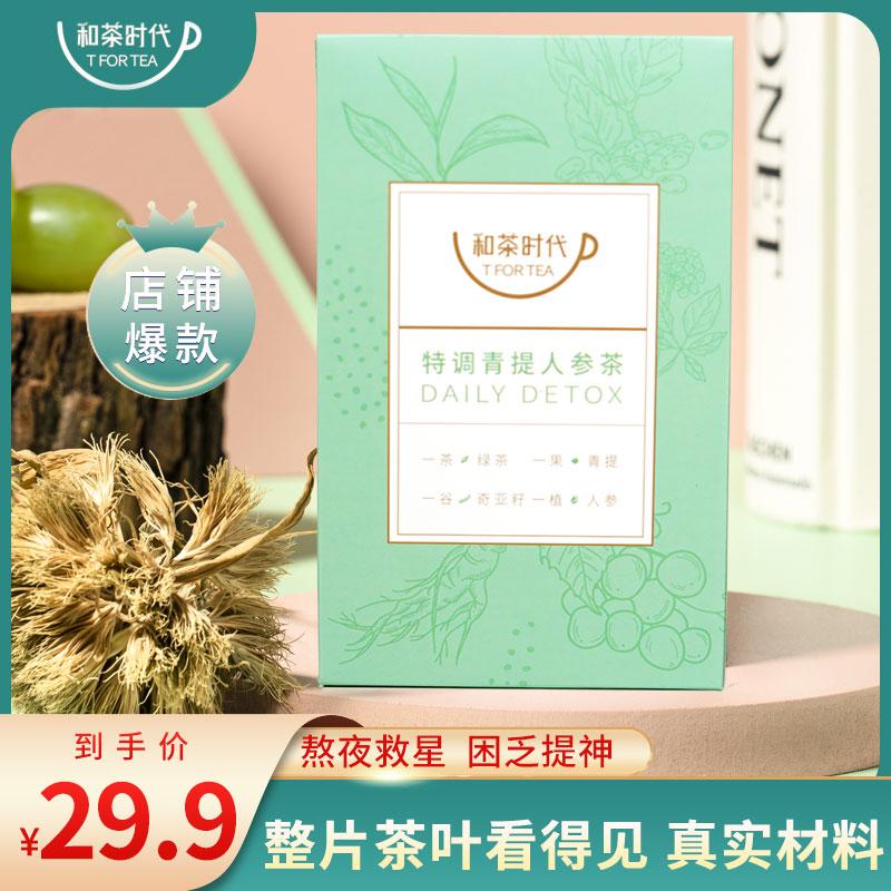 和茶时代 特调青提人参奇亚籽绿茶 水果茶人参茶15g茶包袋泡茶