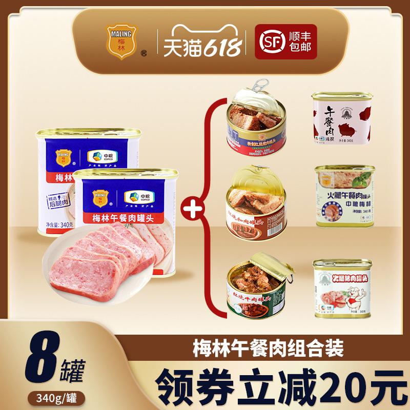 中粮梅林美味午餐肉罐头340g*3火锅速食麻辣香锅下饭菜熟食三明治