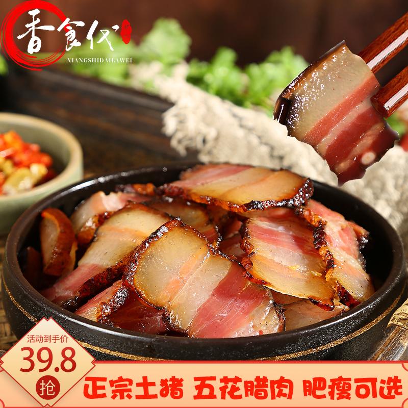 四川土猪烟熏四川特产五花老腊肉